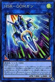 遊戯王カード HSR-GOM ガン(スーパーレア) リンク・ヴレインズ・パック2(LVP2) | ハイスピードロイド リンク 風属性 機械族 スーパー レア