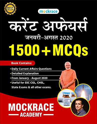 Current Affairs 2020 (January-August 2020) in Hindi