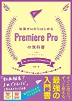 adobe premiere pro 本