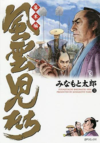 風雲児たち幕末編 コミック 全31巻セット [コミック]
