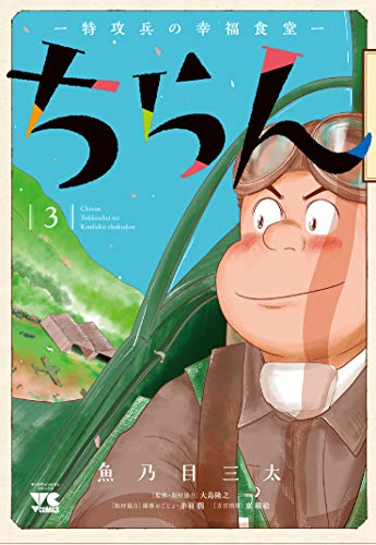 ちらん-特攻兵の幸福食堂- 3 (3) (ヤングチャンピオンコミックス)