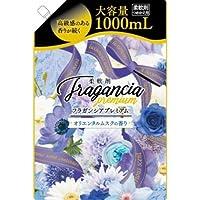 濃縮柔軟剤フラガンシアプレミアムオリエンタルムスク 大容量 詰替用 1000ML × 9個セット