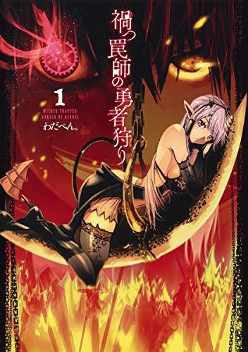 禍つ罠師の勇者狩り 1 (ヤングジャンプコミックス)