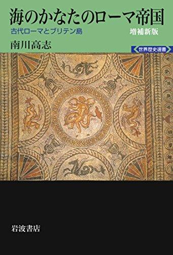 海のかなたのローマ帝国 増補新版――古代ローマとブリテン島 (世界歴史選書)