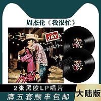 预购 Jay周杰伦专辑 20周年LP黑胶唱片《我很忙》大陆版