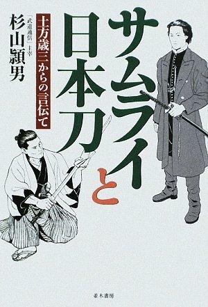 サムライと日本刀