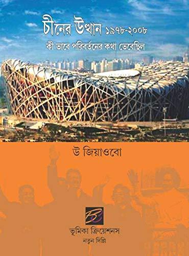 Cinera Utthana 1978-2008 Kibhabe Paribartanera Katha Bhebechila = China Emerging 1978-2008 How Thinking About Business Changed