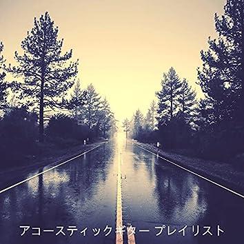 ロマンティック-リラックス