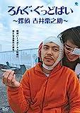 ろんぐ・ぐっどばい 〜探偵 古井栗之助〜[BWD-3135][DVD]
