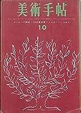 美術手帖 1963年 10月号 アーシル・ゴーキーの素描 マルチーニとマチス