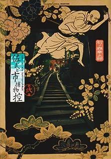 佐武と市捕物控 2 (ビッグコミックススペシャル)