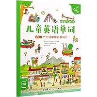 儿童英语单词情境认知书