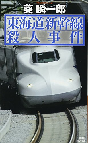 東海道新幹線殺人事件 (講談社ノベルス)