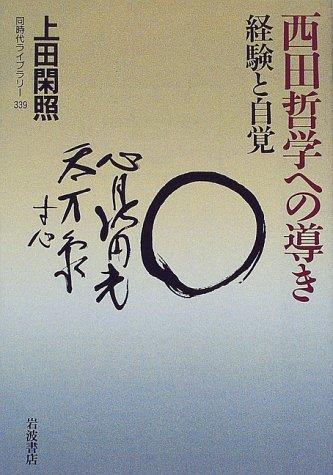 西田哲学への導き―経験と自覚 (同時代ライブラリー (339))の詳細を見る