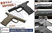 Nebula フレーム FDE 東京マルイ M&P フルサイズ リアル刻印 キット6800-WOEE