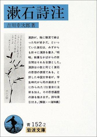 漱石詩注 (岩波文庫)