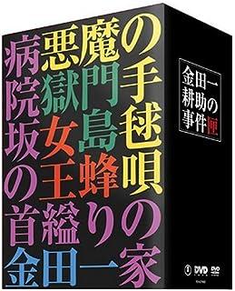 金田一耕助の事件匣 市川崑×石坂浩二 劇場版・金田一耕助シリーズ DVD-BOX...