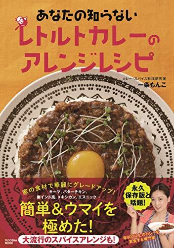 あなたのしらないレトルトカレーのアレンジレシピ (扶桑社ムック)