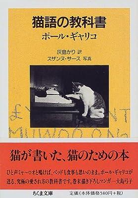 猫語の教科書(ちくま文庫)