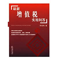 Latest VAT practical Q A(Chinese Edition)