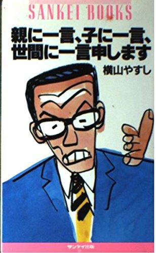親に一言、子に一言、世間に一言申します (Sankei books)