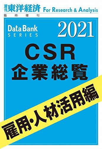CSR企業総覧 雇用・人材活用編 2021年版 (週刊東洋経済臨増 DBシリーズ)