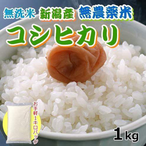 コシヒカリ 1キロ 無農薬米 無洗米 新米 新潟米 1kg お米 新潟産 産地直送 米
