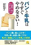 パンと牛乳は今すぐやめなさい! (3週間で体が生まれ変わる)