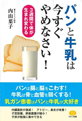 パンと牛乳は今すぐやめなさい! (3週間で体が生まれ変わる) - 内山 葉子