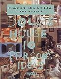 ドールハウス10人のスタイル―それぞれのアイディア