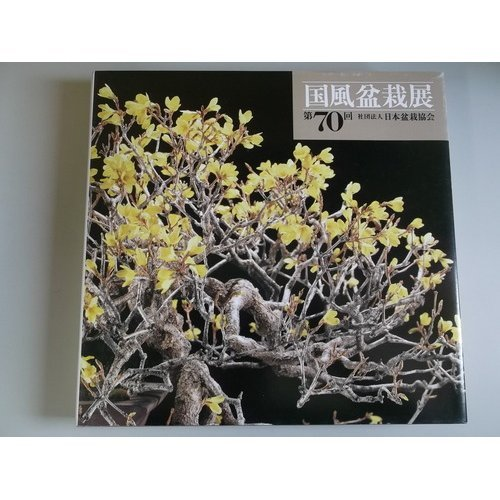 70th Kokufu Bonsai Exhibition (1996) ISBN: 4140401362 [Japanese Import]