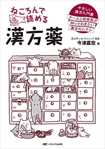 ねころんで読める漢方薬: やさしい漢方入門書 ナースと研修医が知っておきたい漢方のハナシ