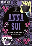 ANNA SUI TWIN SHOULDER BAG BOOK (ブランドブック)