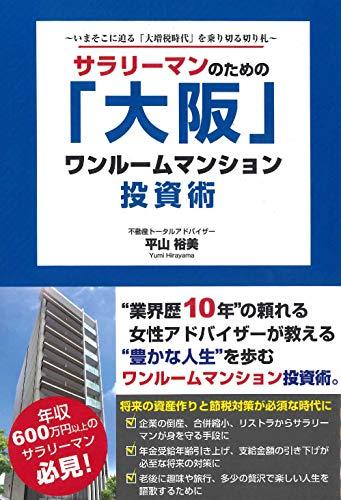 サラリーマンのための「大阪」ワンルームマンション投資術の詳細を見る