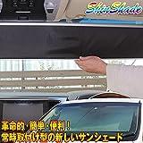 【ShinShade】車中泊 カーテン サンシェード 車 フロント ワンタッチ式 ロールアップ式シェード シンシェード (SS-1285)【フロントガラス】 1290-1350 mm 【適合車種例】アルファード10-30系、ヴェルファイア20-30系 など【車検対応】車中泊 にも