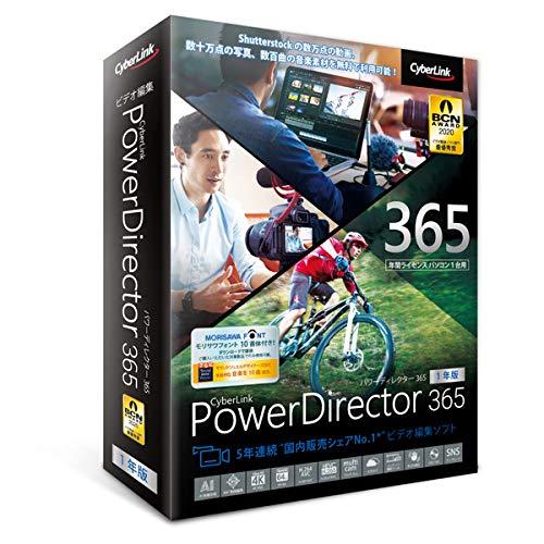 【最新版】PowerDirector 365 1年版(2021年版)