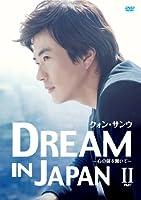 クォン・サンウ DREAM IN JAPAN~心の扉を開いて~PART II [DVD]