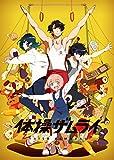 体操ザムライ DVD BOX(完全生産限定版)[DVD]