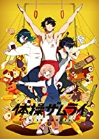 体操ザムライ DVD BOX(完全生産限定版)