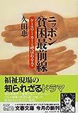 ケースワーカーと呼ばれる人々 ニッポン貧困最前線 (文春文庫)
