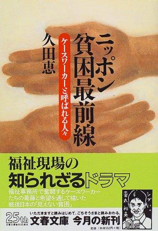 ケースワーカーと呼ばれる人々 ニッポン貧困最前線 (文春文庫)の詳細を見る