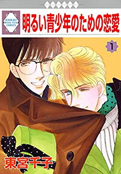 [東宮 千子]の明るい青少年のための恋愛(1) (冬水社・いち*ラキコミックス)