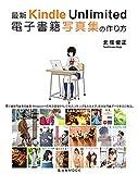 最新 Kindle Unlimited 電子書籍写真集の作り方 (玄光社MOOK)