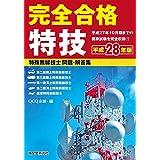 特殊無線技士問題・解答集 平成28年版: 完全合格