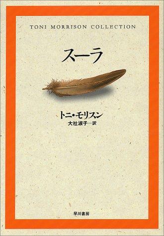 スーラ (トニ・モリスン・コレクション)