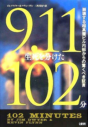 9・11生死を分けた102分 崩壊する超高層ビル内部からの驚くべき証言