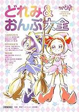 「おジャ魔女どれみ」どれみ&おんぷ公式キャラクターブック11月発売