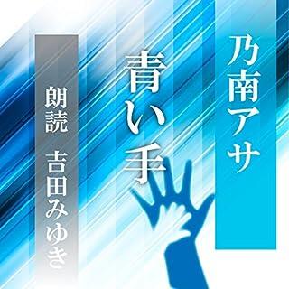 『青い手』のカバーアート