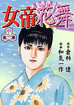 [倉科 遼, 和気 一作]の女帝花舞 2