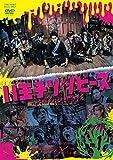 ドラマ「八王子ゾンビーズ」Vol.1[DVD]